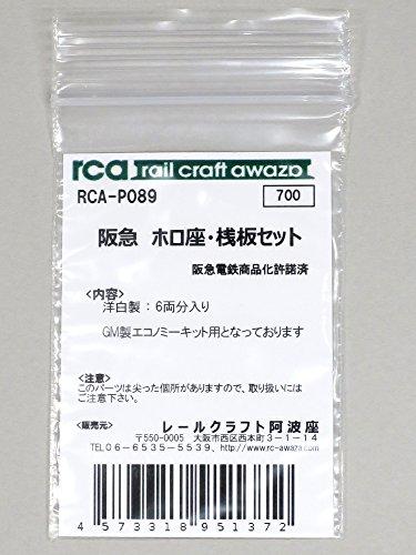 Nゲージ レールクラフト阿波座 RCA-P089 阪急 ホロ座・桟板セット (洋白製・6両分入り)の商品画像
