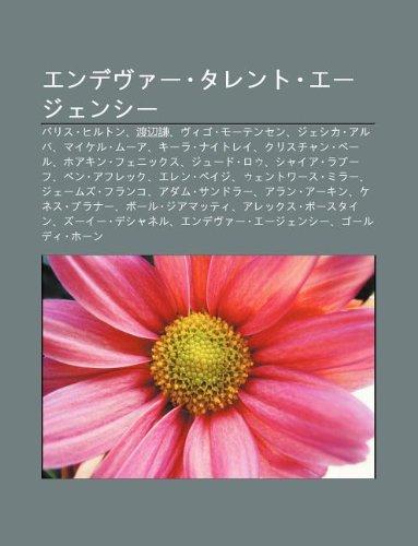 Amazon.co.jp: Endevu Tarento ...