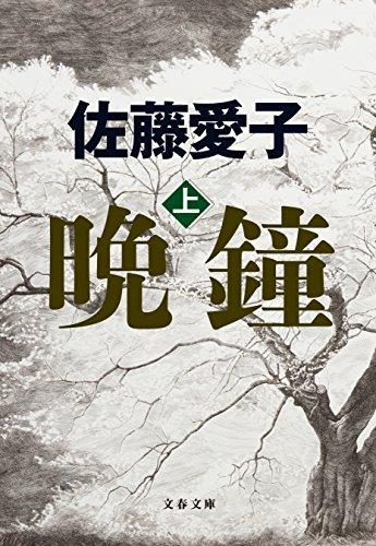 晩鐘 上 (文春文庫)