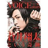 TVガイド VOICE STARS vol.3