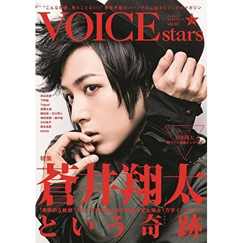 TVガイド VOICE STARS vol.3 表紙画像
