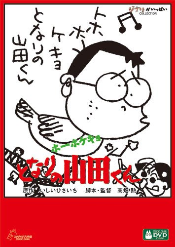 ホーホケキョ となりの山田くん [DVD]