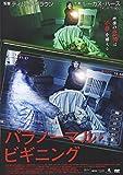 [DVD]パラノーマル・ビギニング [DVD]