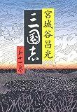三国志〈第11巻〉