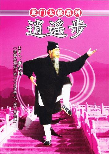 Longmen-style Taiji Series - Longmen Xiao Yao Step - Li Fajun DVD