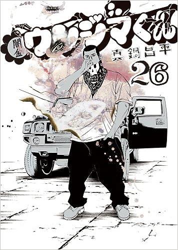Hasil gambar untuk yamikin ushijima kun