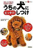 うちの犬にピッタリ!しつけ (GakkenPetBooks)