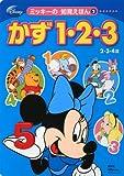 ディズニー ミッキーの 知育えほん(2) かず 1・2・3(ディズニーブックス) (デイズニーブックス ミッキーの知育えほん 2)