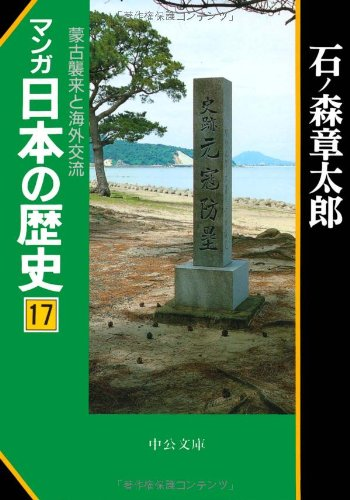 foreign-exchange-old-and-invasion-history-of-manga-japan-mengniu-17-chuko-bunko-1997-isbn-4122029759