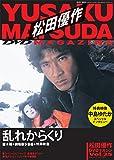 松田優作DVDマガジン(25) 2016年 5/10 号