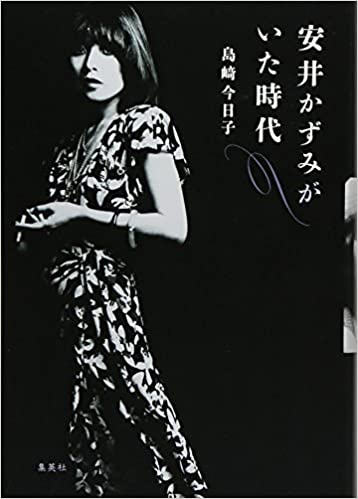 安井かずみがいた時代 | 島崎 今日子 |本 | 通販 | Amazon