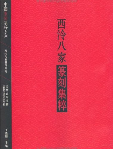 Read Online A Comprehensive Guide to Seal Inscription of Eight Famous representatives of Xi Ling (Chinese Edition) ebook