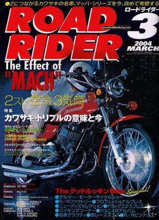 ROAD RIDER 3/2004 Kawasaki MACH (Japan Import)