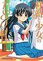社畜と少女の1800日 2 (芳文社コミックス)