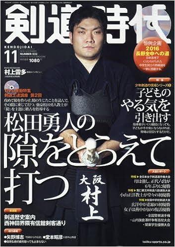 剣道時代2016年11月号