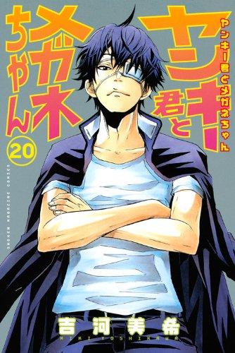 Yankee-kun to Megane-chan Vol. 20