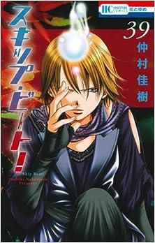 スキップ・ビート! 第01-39巻 Skip Beat! vol 01-39
