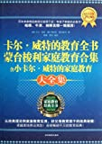 img - for The Great Collection of Carl Weters Educational Law and Education of Montessori (Chinese Edition) book / textbook / text book