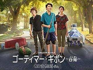 ゴーティマー・ギボン 〜ふしぎな日常〜 シーズン1