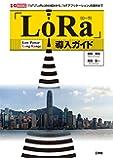 「LoRa」導入ガイド―「IoT」「LoRa」の仕組みから、「IoTアプリケーション」の実例まで (I・O BOOKS)