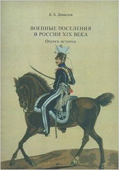 Voennye poseleniya v Rossii XIX v. Ocherki istorii