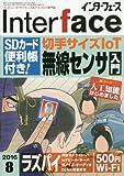 Interface(インターフェース) 2016年08月号