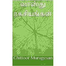 வாஸ்து ரகசியங்கள்  (Tamil Edition)