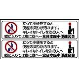 男性トイレマナーステッカー「立って小便すると・・・」2枚セット#11048