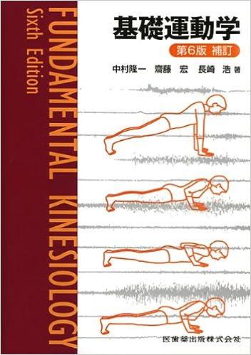 基礎運動学 第6版 | 中村 隆一, 齋藤 宏, 長崎 浩 |本 | 通販 | Amazon