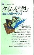 「タイム」を読む―生きた英語の学び方