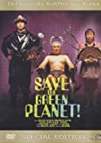 Save the Green Planet [Import allemand]