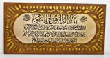 Islamic Muslim Wall Frame Ayat Al Kursi Home Decorative # 1629