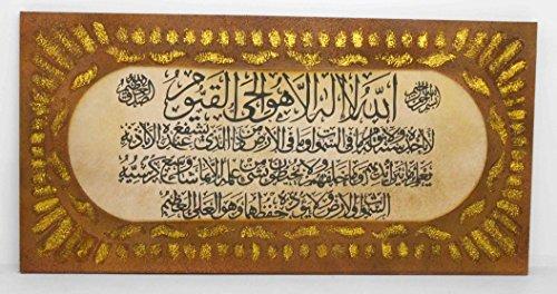 Islamic Muslim Wall Frame Ayat Al Kursi Home Decorative # 1629 by FN