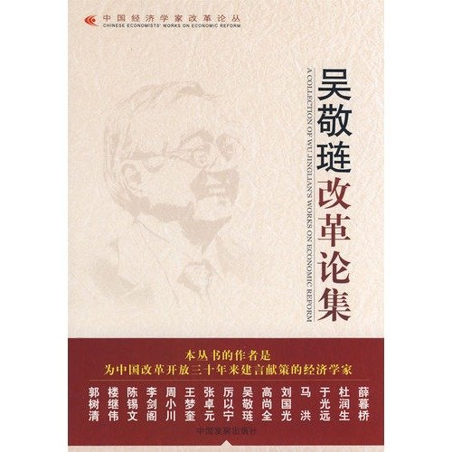 A Collection Of Wu Jinglians Works On Economic Reform (Chinese Edition)