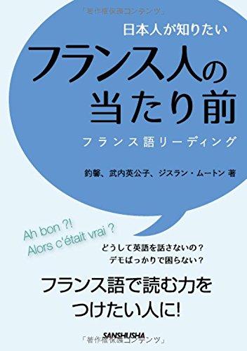 日本人が知りたいフランス人の当たり前 フランス語リーディング
