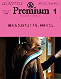 & Premium (アンド プレミアム) 2014年 01月号 [雑誌]