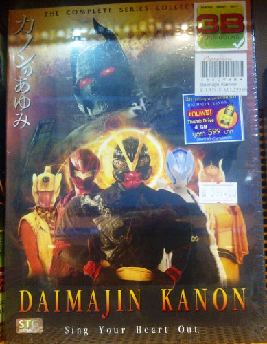 Daimajin Kanon - 4 Disc Special 26 Episodes with Free USB, English Subtitles (Region 3 Import)
