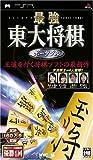 最強 東大将棋 ポータブル - PSP