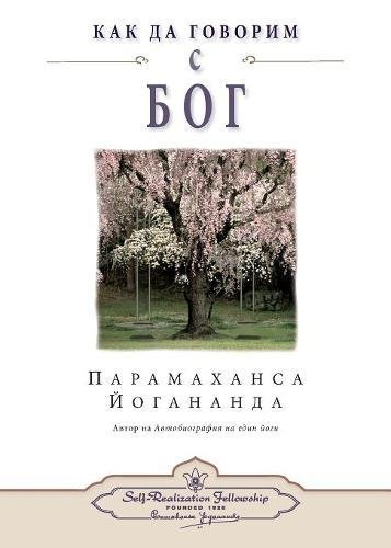 How You Can Talk with God (Bulgarian)