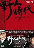 [DVD]野人時代 -将軍の息子 キム・ドゥハン DVD-BOX1
