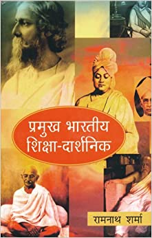 Pramukh Bhartiya Shiksha Darshanik