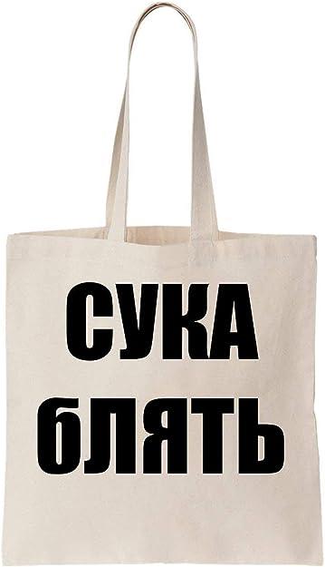 Cyka Blyat Game Gamer Algodón Bag Tote Bag: Amazon.es: Zapatos y ...