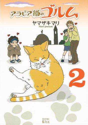 アラビア猫のゴルム(2) (ワイドKC Kiss)