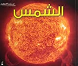 The Sun (Space Series - Arabic), Charlotte Guillain, 9992195460