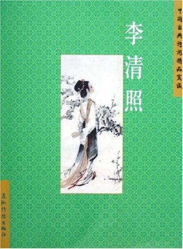 李清照(中国古典诗词精品赏读丛书)(中文简体) (Chinese Edition)
