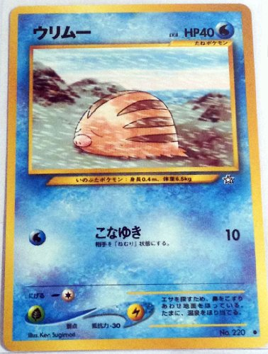 Pokemon Card Japanese - Swinub 220 Neo Genesis - Common (Pokemon Cards 220)