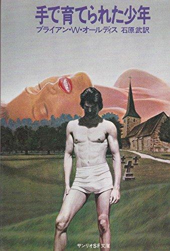 手で育てられた少年 (1980年) (サンリオSF文庫)