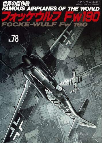 フォッケウルフFw190 (世界の傑作機№78[アンコール版])