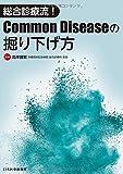 総合診療流! Common Diseaseの掘り下げ方