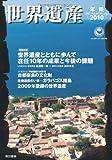 世界遺産年報 2010